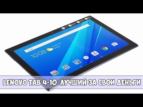 Планшет Lenovo Tab 4 10 (TB-X304L) - Лучший за свои деньги - ОБЗОР