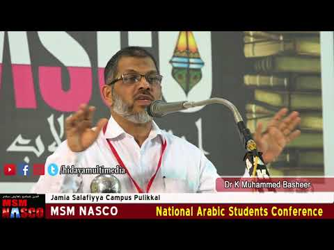 MSM NASCO | National Arabic Students Conference | Dr K Muhammed Basheer | Pulikkal