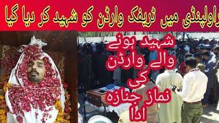 Namaz jinaza of shaheed Trafic Police officer |Rawalpindi Ma Traffic Warden shaheed ki Nawaz e jinaz