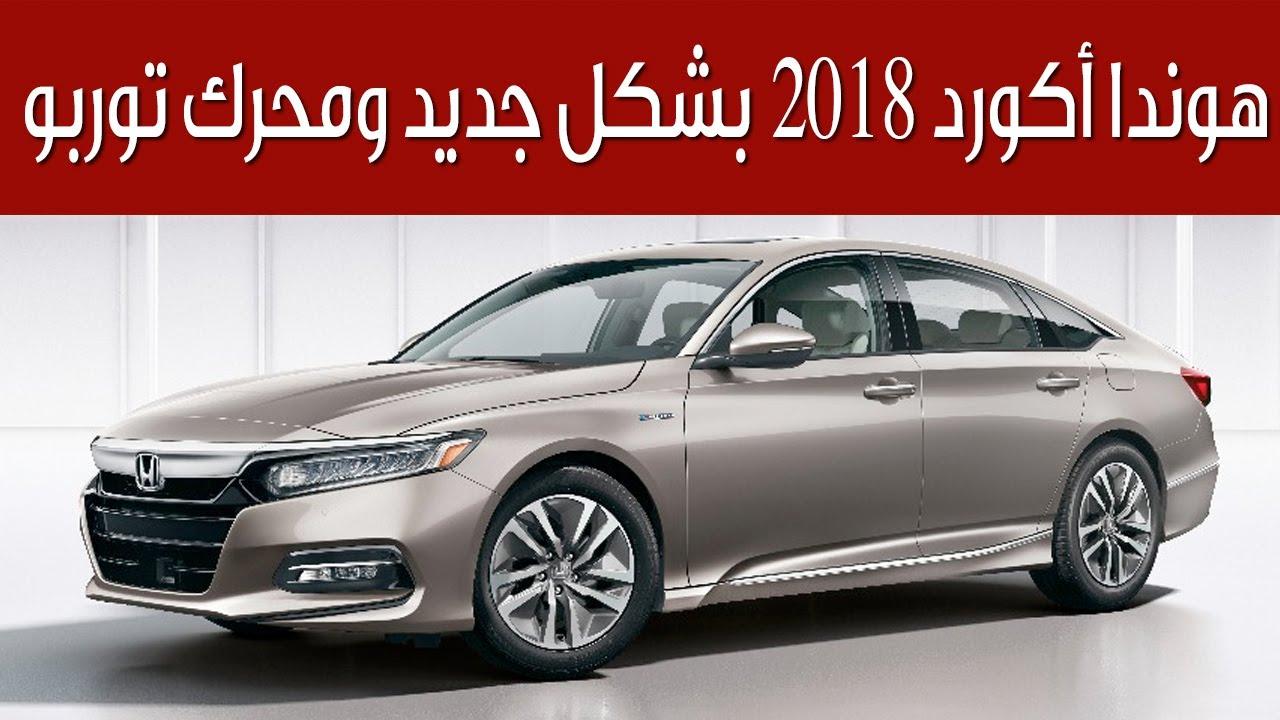 هوندا أكورد 2018 بشكل جديد ومحرك توربو | سعودي أوتو