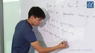 7 класс, 40 урок, Системы двух линейных уравнений с двумя переменными как математические модели