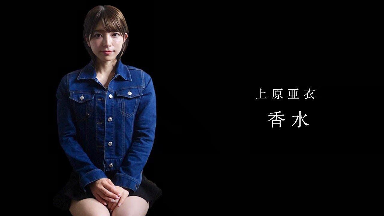 香水 / 瑛人 MV再現(Covered by あいちん)