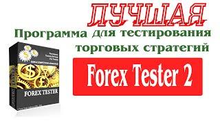 Программа для тестирования торговых стратегий Форекс Forex Tester 2