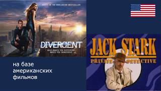 Видео курсы - уроки разговорного английского по фильмам Jack Stark и DIVERGENT.