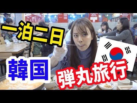 �り�ゃん♡ 一泊二日韓国弾丸VLOG〜�買�物���゚�!〜