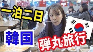 とりちゃん♡ 一泊二日韓国弾丸VLOG〜お買い物いっぱい!〜