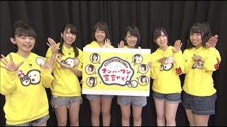 「AKB48チーム8のKANSAI白書こっそりナンバーワン宣言やで!」こっそりチラ見せ映像 / AKB48[公式]