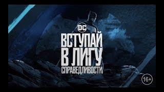 Лига справедливости - прими вызов от Бэтмена