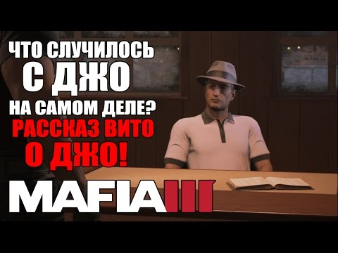 Mafia 3 -  ЧТО СЛУЧИЛОСЬ С ДЖО НА САМОМ ДЕЛЕ Рассказ Вито о Джо