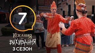 Кохання на виживання - Сезон 3 - Выпуск 7 - 10.10.2018