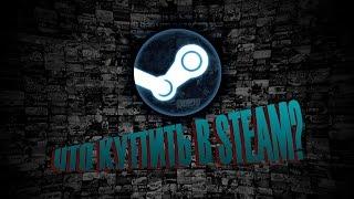 Что купить в Steam надо брать