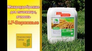 """Микроудобрение для пшеницы, ячменя """"LF -  Зерновые"""""""