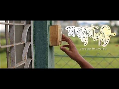 GHORMUA POKHI | NILOTPAL BORA | ASSAMESE SONG.