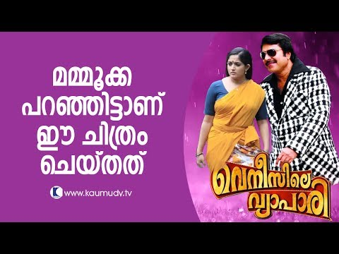 Venicile Vyapari was made as told by Mammootty | Kaumudy TV