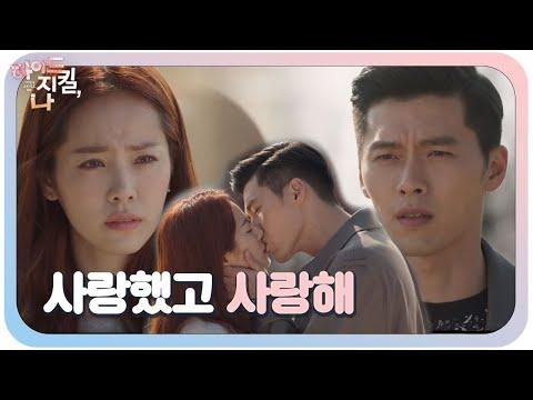 현빈, 쓰리콤보 사랑 고백💟 | 하이드 지킬, 나(Hyde Jekyll, Me) | SBS DRAMA