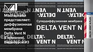 видео Подкровельная мембрана DELTA Luxx