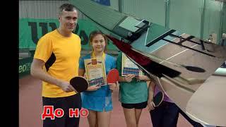 Сергиев Посад. Клуб настольного тенниса