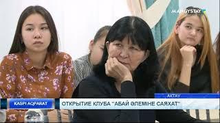"""Открытие клуба """"Абай әлеміне саяхат"""""""
