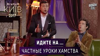 Идите на х.. Уроки хамства с Дмитрием Шуровым (Pianoбой)