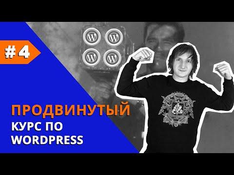 Создание сайта на WordPress | Продвинутый курс | Урок 4