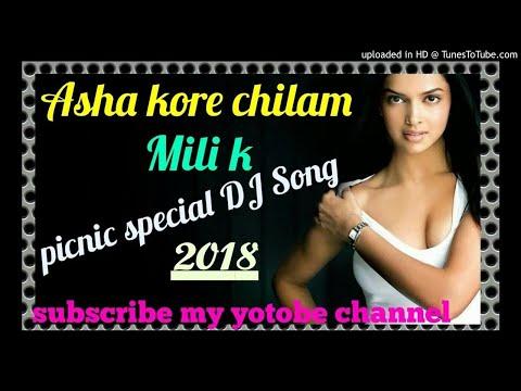 Asha Kore Chilam Mili Ke | Bengali old album DJ song 2018 latest