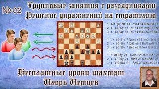 Бесплатные уроки шахмат № 02. Решение упражнений на стратегию. Игорь Немцев. Обучение шахматам