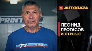 Леонид Протасов - автодром Чайка, автоспорт, кольцевые гонки.
