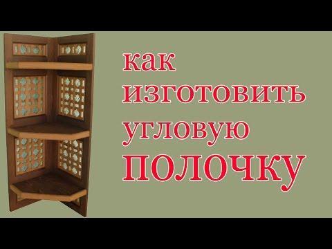 видео: Как изготовить угловую полочку. how to make corner shelf