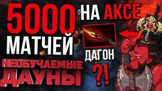 НЕОБУЧАЕМЫЕ ДАУНЫ - 5000 МАТЧЕЙ НА АКСЕ - 3К ММР