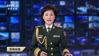 《军事报道》 20191003| CCTV军事