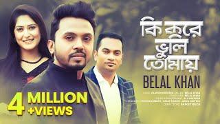 Ki Kore Bhuli Tomay | Belal khan | Purnima | Sumon | EID Special Music Video | Bangla New Song 2019
