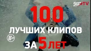 Спецпроект: 100 лучших клипов Europa Plus TV за 5 лет!