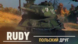 T-34-85 Rudy - Польский друг. [WoT]