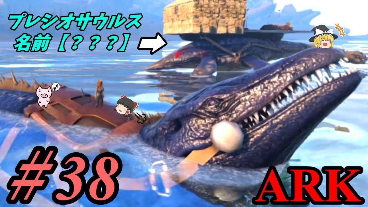 モササウルス ark