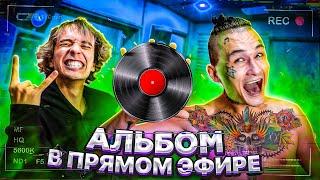 Альбом в ПРЯМОМ ЭФИРЕ! День 6