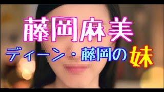 元チェキッ娘 藤岡麻美が台湾で活躍していた。彼女はディーン・フジオカの妹でもあります。どことなく似ています。 ちゃんねる登録⇒https://ww...