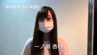 READY TO KISS http://ready-to-kiss.jp/ 千葉咲乃 野田仁美 永藤葵 小...