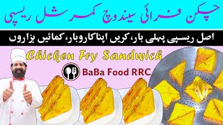 Chicken Fry Sandwich | Commercial Sandwich At Home | By BaBa Food RRC | Chef Rizwan | Chef Ramish