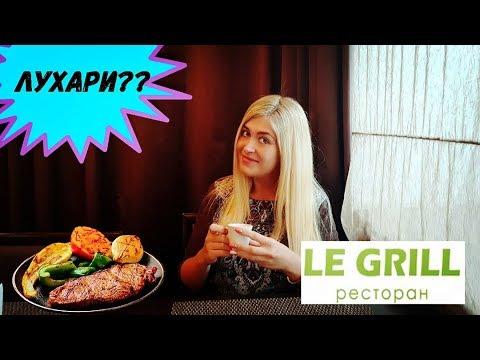Ресторан Ле Гриль: как выглядит обед бизнес-класса?