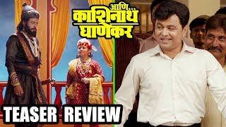 Aani Dr.Kashinath Ghanekar Teaser 2 Review   Marathi Movie   Subodh Bhave, Sonali Kulkarni   8th Nov