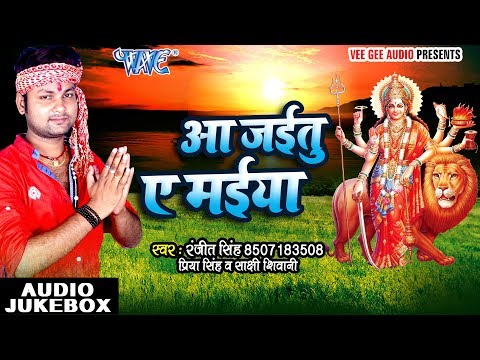 2017 का सुपरहिट देवी गीत - Aa Jaitu Ae Maiya - Ranjeet Singh - AUDIO JUKEBOX - Bhojpuri Devi Geet