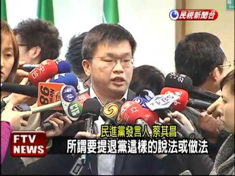 主動退黨無效!民黨開除李婉鈺-民視新聞