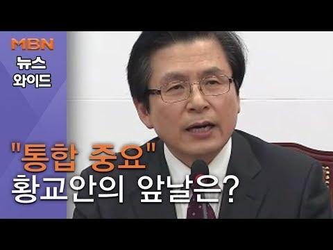 """""""통합 중요…총체적 난국"""" 황교안의 앞날은? [뉴스와이드]"""