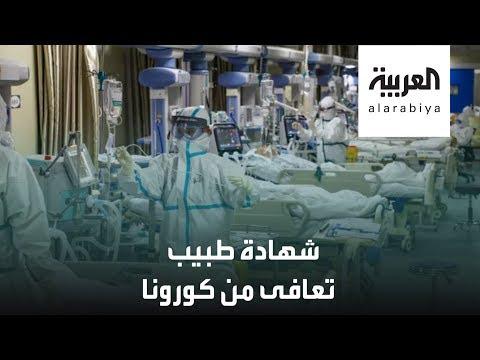 طبيب مصري: هكذا تعافيت من كورونا