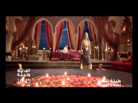 Alef Layle Wa Layle - Episode 13 - Promo