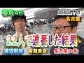【欅坂46】『不協和音』全国握手会in名古屋~渡辺梨加と高瀬愛奈に22人連番してきた~
