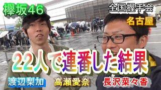 オススメ動画 【乃木坂46】『インフルエンサー』全国握手会in名古屋~秋...