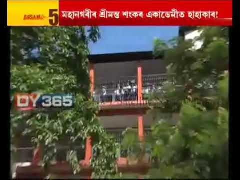 Emargency Rescue In Shrimanta Shankar Academy