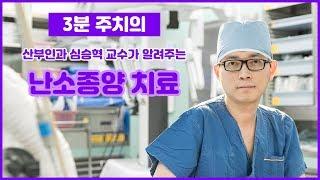 난소종양의 치료 (건국대병원 산부인과 심승혁교수)