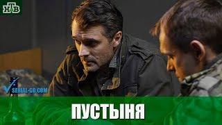 Сериал Пустыня (2019) все серии фильм криминальный детектив на канале НТВ - анонс